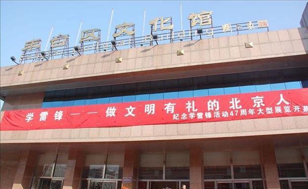 北京市豐臺區文化館